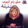 Shafiqa - Mosh Rah Ansa شفيقة - مش راح أنسى (الأصلية).mp3