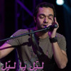 Abdu Alra7man Mo7ammed - Leel ya Leel / عبدالرحمن محمد - ليل يـاليل