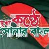 Amar Sonar Bangla ami tomai Valo basi [lakshmipur24.CoM]