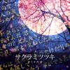 Gintama Op Ecosystem Album Cover