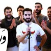 Alaa Wardi - Pharrell Williams - Happy(Telfaz11 Cover) | (علاء وردى و تلفاز - هابى (كوفر
