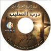 Download 09 يا مليك البر Mp3