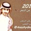 Download شيلة مبطي عن الشعر (أداء: منير البقمي ) 2014 كلمات الشاعر/علي الريض Mp3