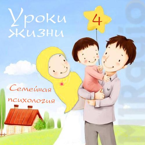 MIRadio.ru - Уроки Жизни - Построение счастливых отношений (часть2)