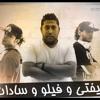 Download تحميل مهرجان ريدى ستدى غناء سادات وفيفتى وفيلو توزيع فيجو الدباح 2014 Mp3