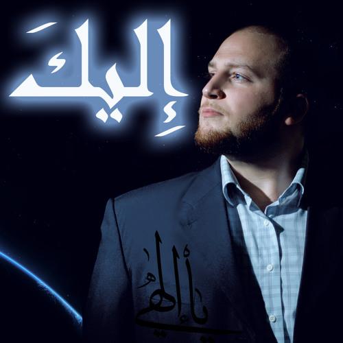 To You I إليكَ I Karam A Kareem كرم عبدالكريم 2014
