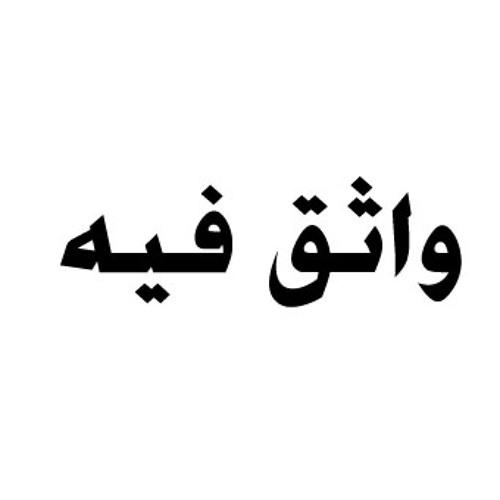 واثق فيه بيتر جمال