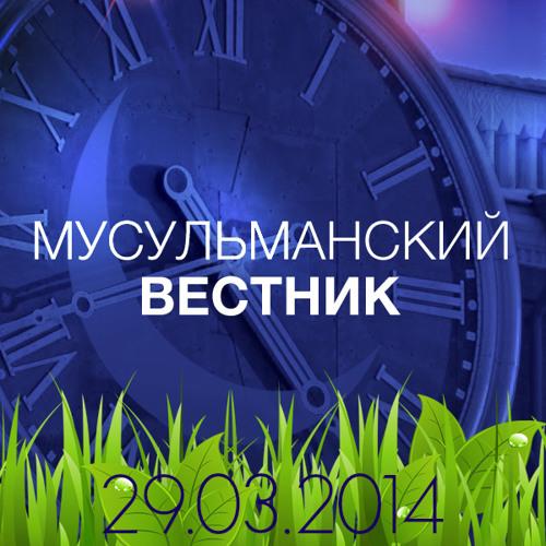 MIRadio.ru - Мусульманский вестник 29.03.2014