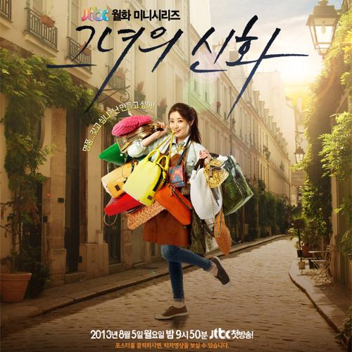 "JTBC DRAMA ""BAG STORY"" 2013(그녀의신화)"