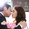 Download [COVER] Sunny Hill - 앙큼한 상상 (Cunning Thoughts) [Cunning Single Lady OST Part3] Mp3