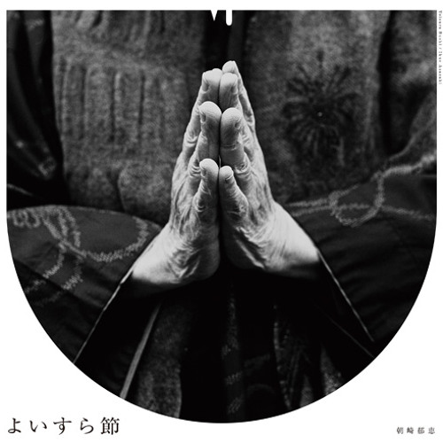 A1 よいすら節 (Yoisurabushi)