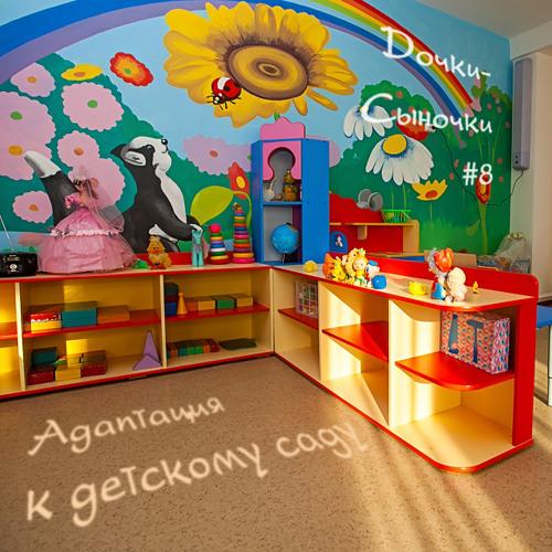MIRadio.ru - Дочки-Сыночки #8 - Адаптация к детскому саду