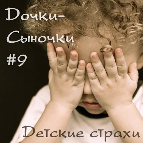MIRadio.ru - Дочки-Сыночки #9 - Детские страхи