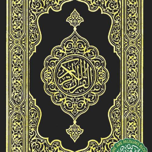 Surah Al-Kahf with Urdu Translation
