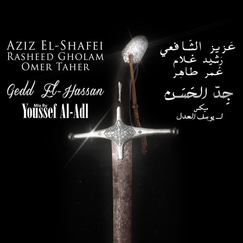 Aziz El - Shafei, Rasheed Gholam, Omer Taher (Mix By Youssef Al - Adl)