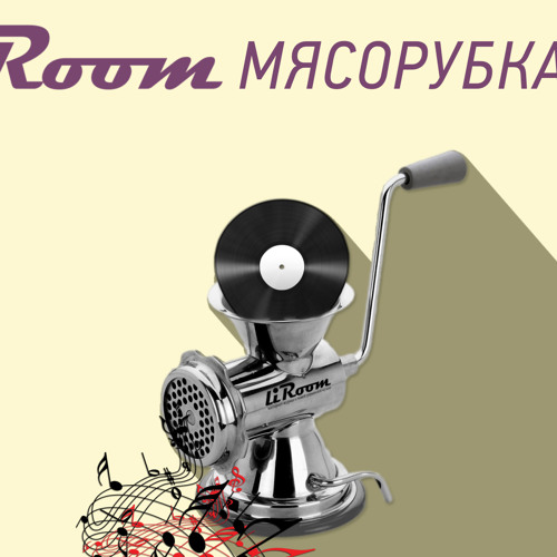 ДМЦ - Маскарад (альбом -Маскарад-, 2013)