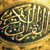 سورة [ق] - ناصر القطامي | Surah Qaf - Nasser Al Qatami