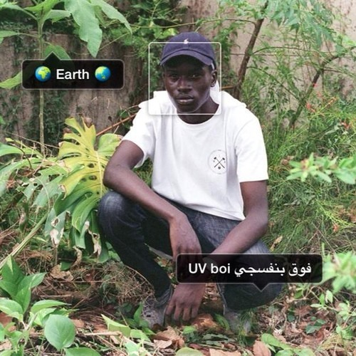 UV boi فوق بنفسجي ~ Earth