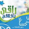 Download دعاء سعود الفايز - قلب النبي صلى الله عليه وسلم - الشيخ عبدالواحد المغربي Mp3