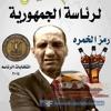 Download مهرجان هشام الحرامى Mp3