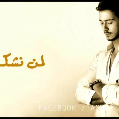 Saad Lamjarred - Laman Nachki لمن نشكي سعد لمجرد