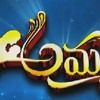 Amma Serial Title Song