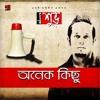 শুভ - আমার সোনা বন্ধু রে Shuvo - Amar Sona Bondhu Re