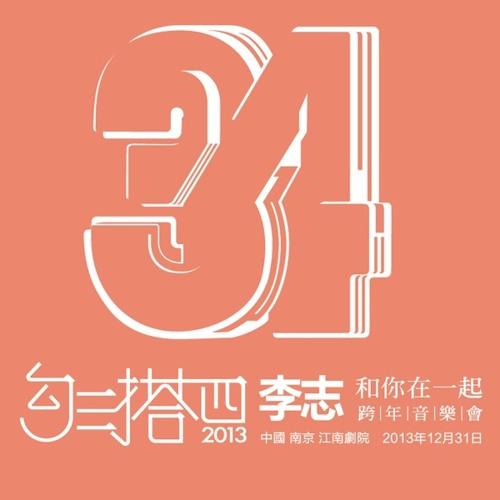 Nanjing Summer Day (山阴路的夏天)[Live]