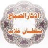 Download اذكار الصباح محمدجبريل Mp3