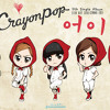 Crayon Pop (크레용팝) '어이' Uh-ee (cover)