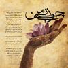 Homayoun Shajarian - Chouni Bi Man | همایون شجریان - چونی بی من