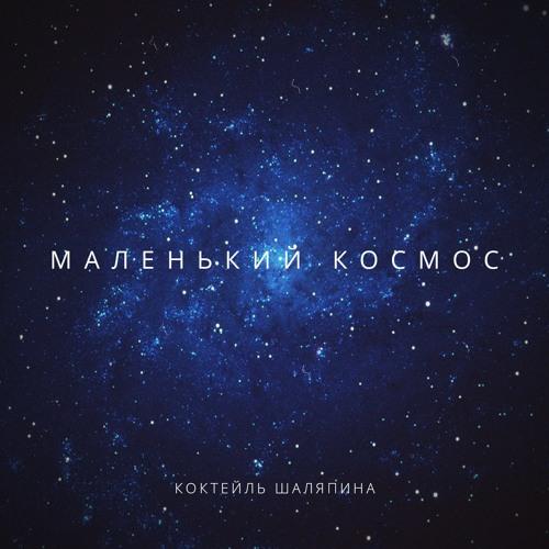 Коктейль Шаляпина - Маленький космос (single)