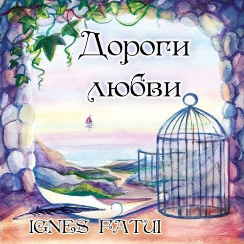Ignes Fatui - Дороги Любви (2013)