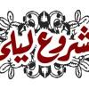 Mashroua Leila - Shim El Yasmine   مشروع ليلى - شم الياسمين