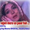 Sajan Mera Us Paar Hai 2104 Rimex BY DJ RAJ MEENA BHOPAL 7828929662