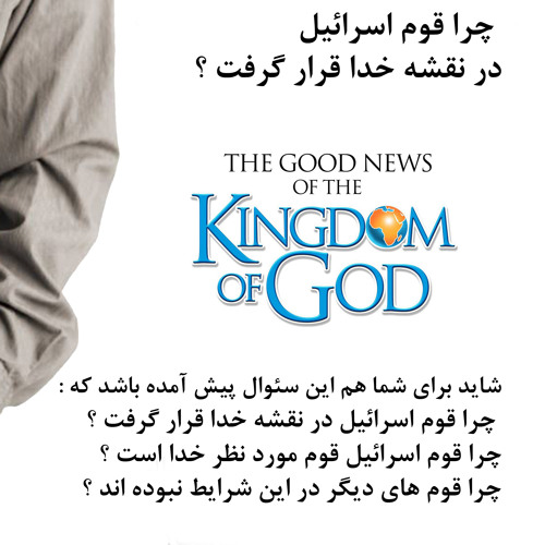 6- How the children of Israel fit into God's Plan / چگونه قوم اسرائیل در نقشه خدا قرار گرفت ؟