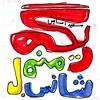 Saeed Asayesh -Dige Shans Ba Mane