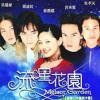 Meteor Garden OST - Ni Yao De Ai [The Love You Want] Penny Thai cover
