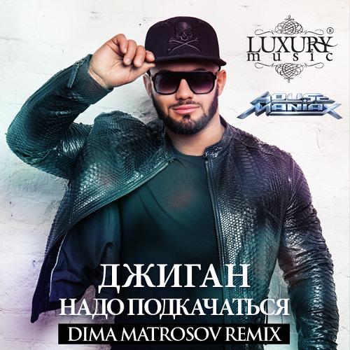 Джиган - Надо подкачаться (Dima Matrosov Remix)