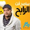 Maher Zain - Samih (Forgive) | ماهر زين - سامح أنت الرابح