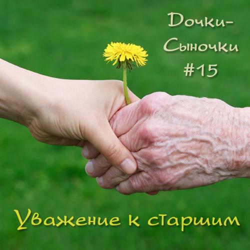MIRadio.ru - Дочки-Сыночки #15 - Уважение к старшим