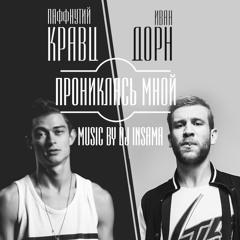 Иван Дорн feat Кравц - Прониклась Мной