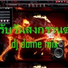 Fire Burning by Dj Dome Mix