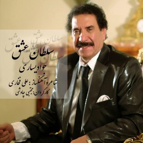 Javad Yasari - Soltane Eshgh