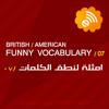 Funny British / American English Vocabulary - امثلة وكلمات