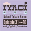 Iyagi #33 – 한국의 식당 (= Restaurants in Korea) / Natural talk in 100% Korean