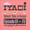 Iyagi #64 / 오디션 프로그램 / Talent Competition Shows on TV / Natural Talk in 100% Korean