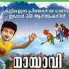 Mayavi (Maanthirikavadiyum kailumenthi panjuvarunnathu)