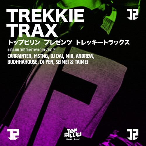 Top Billin Presents: Trekkie Trax Japan Vol. 1