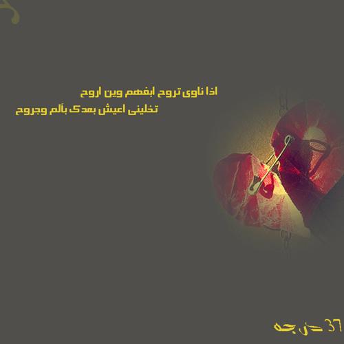 خالد الحنين - حبيبي وينك
